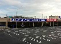 SuperValue(スーパーバリュー) 八王子高尾店