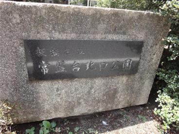 常盤台北口公園の画像3