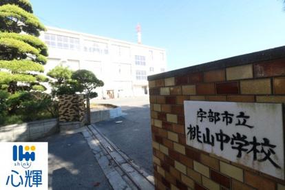 宇部市立桃山中学校の画像1
