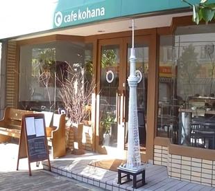 カフェ こはなの画像1