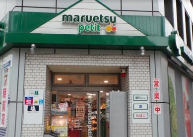 maruetsu(マルエツ) プチ 神田司町店の画像1