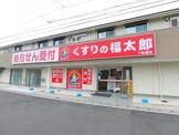 薬局くすりの福太郎 千駄堀店