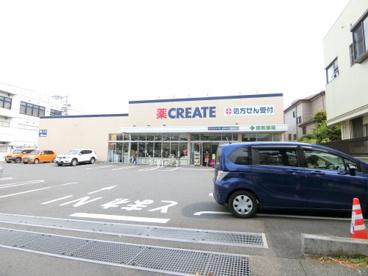 クリエイトSD(エス・ディー) 北松戸店の画像1