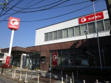 千葉銀行馬橋支店の画像1