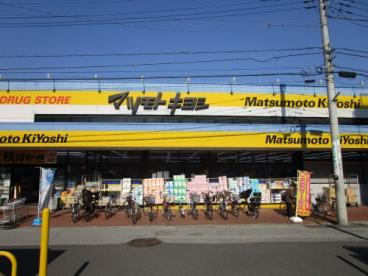 マツモトキヨシ 馬橋駅東口店の画像1