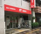 墨田江東橋郵便局