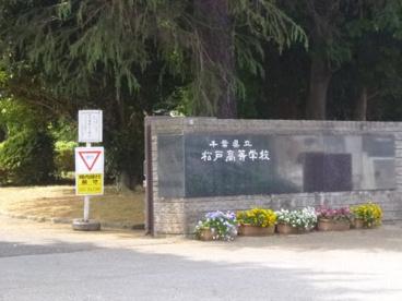 千葉県立松戸高校の画像1