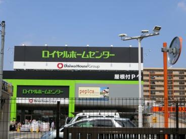 ロイヤルホームセンター松戸の画像1