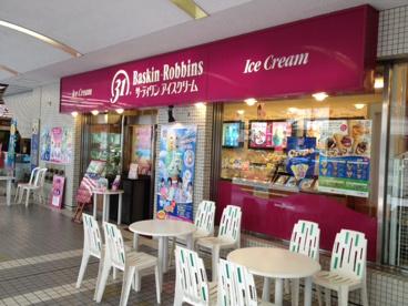 サーティーワン聖蹟桜ヶ丘店の画像1