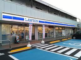 ローソン 八王子長房町店の画像1