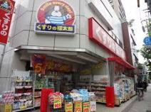 くすりの福太郎 菊川店