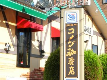 コメダ珈琲店流山おおたかの森店の画像1
