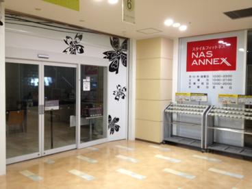 NASアネックス聖蹟桜ヶ丘オーパ店の画像1