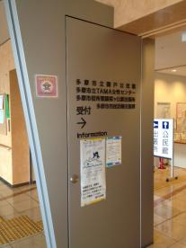 多摩市役所出張所(関戸公民館)の画像2