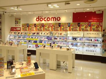 ドコモショップ聖蹟桜ヶ丘オーパ店の画像2