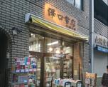 神田澤口書店 神保町店