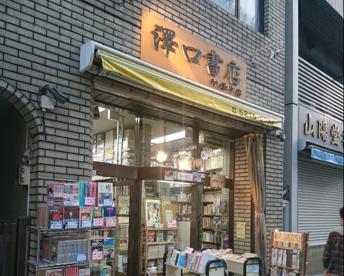 神田澤口書店 神保町店の画像1