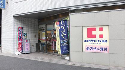ココカラファイン薬局 神保町店の画像1
