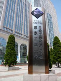 日本工学院専門学校の画像1