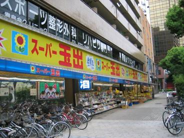 スーパー玉手周防町店の画像1
