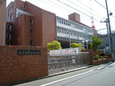 東京実業高等学校の画像1