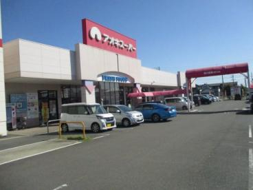アオキスーパー ニッケタウン稲沢店の画像1