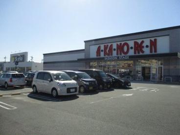 あかのれん稲沢店の画像1