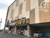 ドン・キホーテ 多摩瑞穂店