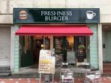 フレッシュネスバーガー 要町店