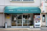 アサカベーカリー 豊春店