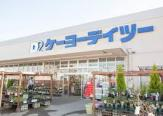 ケーヨーデイツー 東川口店