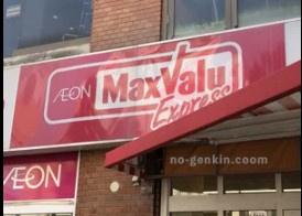 マックスバリュ エクスプレス 六郷土手駅前店の画像1