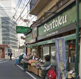 スーパーマーケット三徳・住吉店