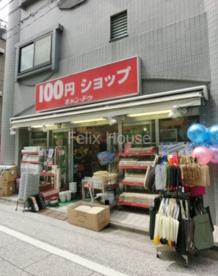 Can★Do雑司ヶ谷店の画像1