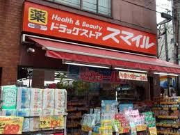 スマイルド ラッグ 横浜吉野町店の画像1