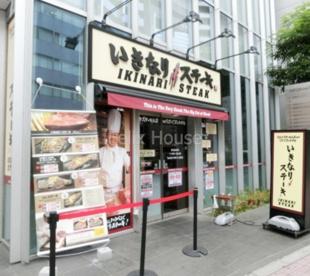 いきなり!ステーキ池袋西口店の画像1