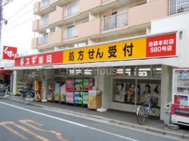 スギ薬局池袋本町店の画像1