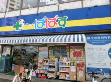 どらっぐぱぱす 千石駅前店の画像1