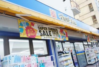 マツモトキヨシ新大塚駅前店の画像1