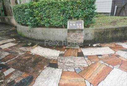 大塚公園の画像1