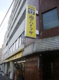 肉のハナマサ北大塚店の画像1