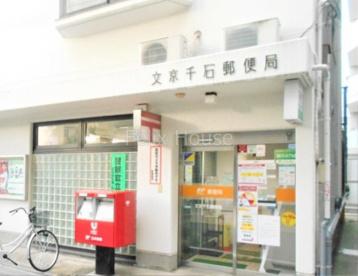 文京千石郵便局の画像1
