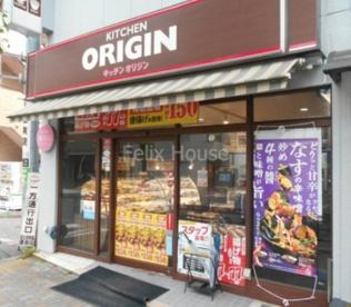 キッチンオリジン目白高田店の画像1