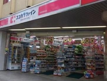 ココカラファイン高田馬場駅前店の画像1