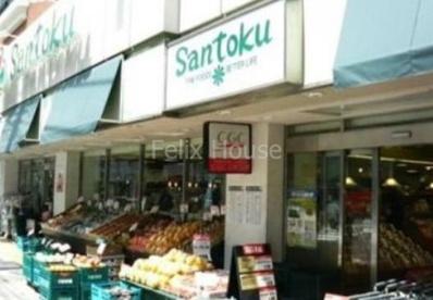 スーパーマーケット三徳西早稲田店の画像1