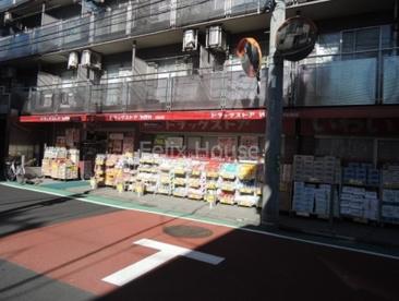 ドラッグストアいわい早稲田店の画像1