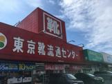 東京靴流通センター 東村山駅東口店