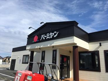 バーミヤン 東村山店の画像1