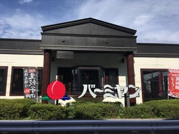 バーミヤン 東村山店の画像2