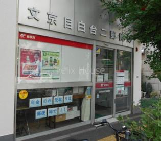 文京目白台二郵便局の画像1